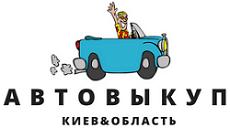 Выкуп авто в Киеве